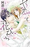 ヤクザと花びら 4 (ミッシィコミックス/YLC Collection)