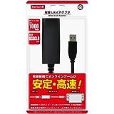 (Switch用)有線LANアダプタ(USB3.0対応) - Switch