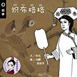 Weaving Girl - A story of China 56 ethnic groups,  picture books for beginners, with Hanyu-Pinyin.