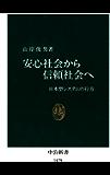 安心社会から信頼社会へ 日本型システムの行方 (中公新書)