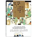 南北战争三百年:中国4-6世纪的军事与政权李硕 , 9787208148314