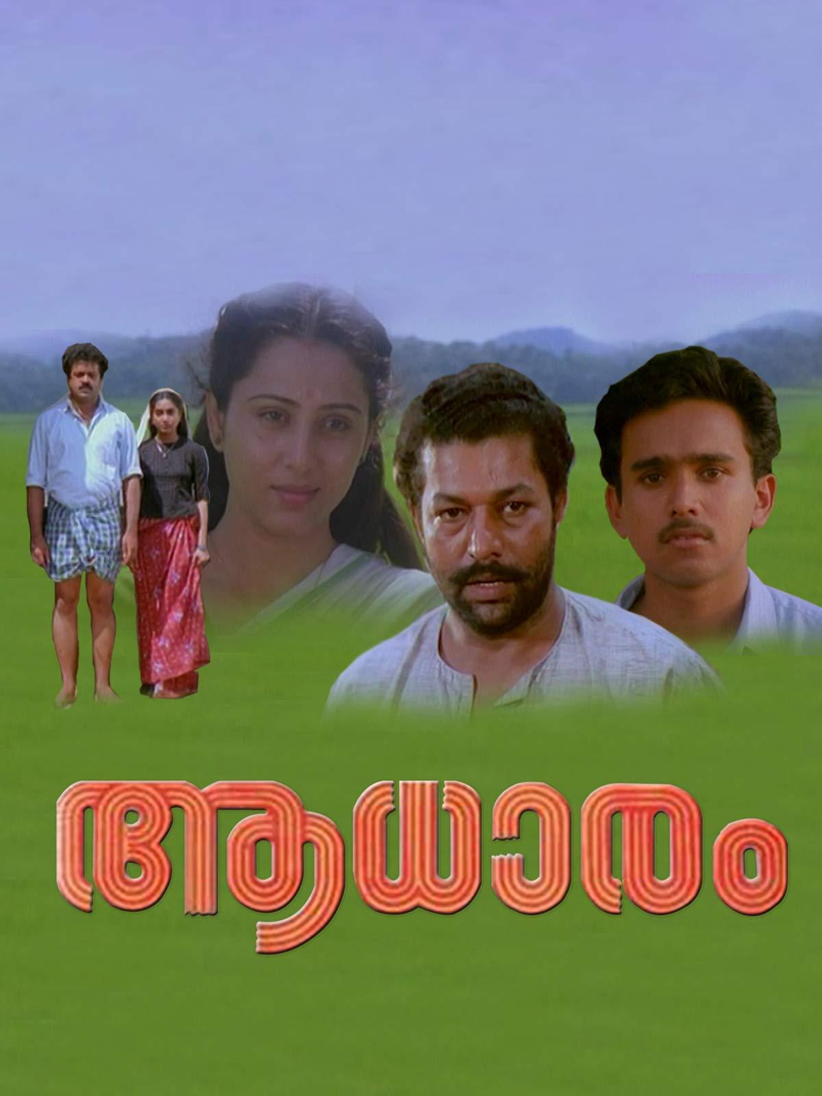 Aadhaaram