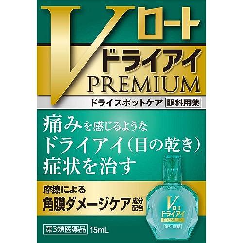 ロート製薬 Vロート ドライアイプレミアム(第3類医薬品)