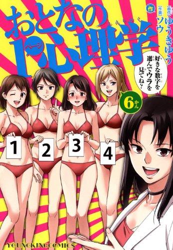 おとなの1ページ心理学 6かん (ヤングキングコミックス)
