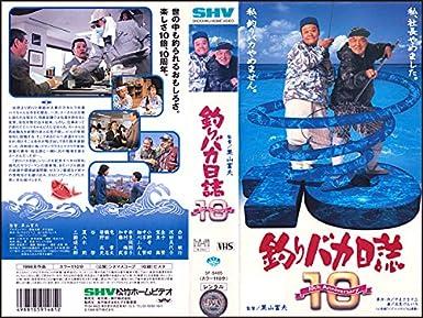 Amazon.co.jp: 釣りバカ日誌10 ...