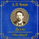 Duel' | Anton Chekhov