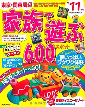 東京・関東周辺家族で遊ぶ600スポット '11年版 (SEIBIDO MOOK) (ムック)