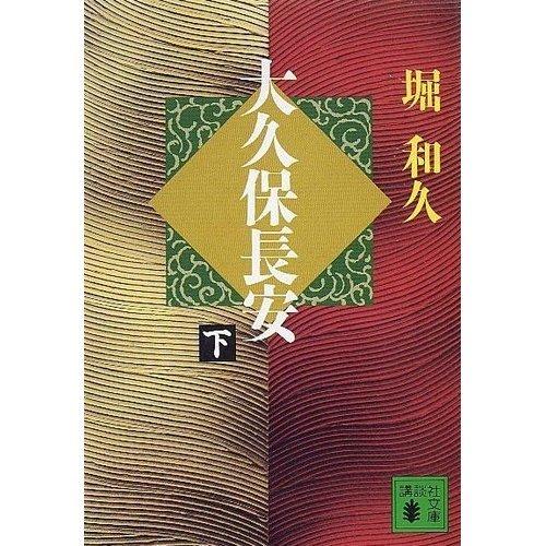 大久保長安〈下〉 (講談社文庫)