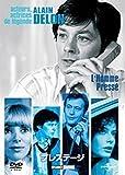 プレステージ(1976) [DVD]