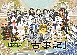 紙芝居古事記(文神谷宗幣)  B00O7NLPPU