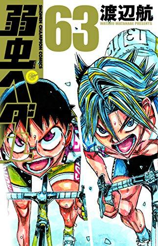 弱虫ペダル(63) (少年チャンピオン・コミックス)