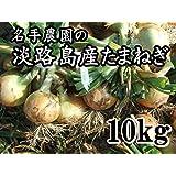 名手農園 淡路島 たまねぎ 2017年産 玉ねぎ 10kg(35~50個) 特別価格販売中!