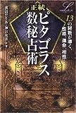 正統ピタゴラス数秘占術 (エルブックスシリーズ)
