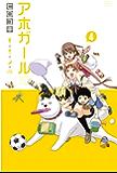 アホガール(4) (週刊少年マガジンコミックス)