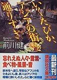 いくたびか、アジアの街を通りすぎ (講談社文庫)