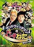 サンドウィッチマンのエンタねた VOL.3 エンタの神様ベストセレクション [DVD]