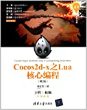 Cocos2d-x之Lua核心编程(第2版)