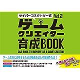 サイバーコネクトツー式・ゲームクリエイター育成BOOK Vol.2