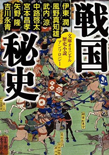 戦国秘史 歴史小説アンソロジー (角川文庫)