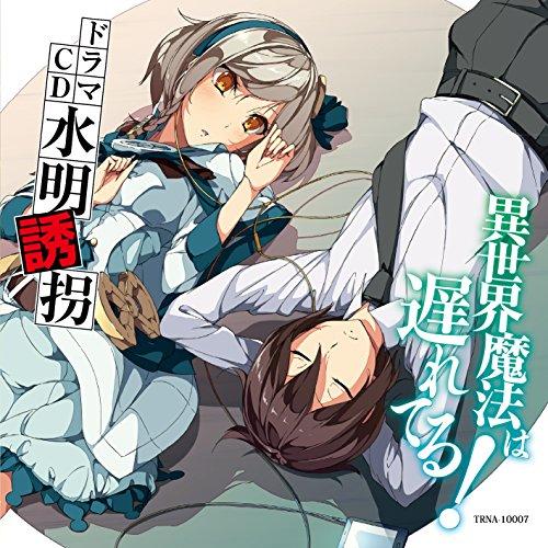 isekai-mahou-ha-okureteru-drama-cd-japan-cd-trna-10007