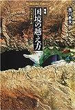 〔増補〕国境の越え方 (平凡社ライブラリー)