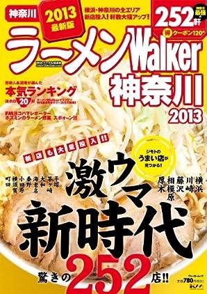 ラーメンウォーカームック  ラーメンウォーカー神奈川2013  61804‐06