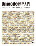 Unicode標準入門