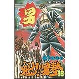 Sakigake! Otokojuku 33 (Jump Comics) (1991) ISBN: 4088522990 [Japanese Import]