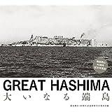 GREAT HASHIMA 大いなる端島