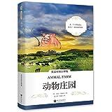 世界经典文学名著系列:动物庄园(中英对照注释版)
