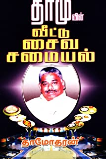 Dhamu Samayal Book