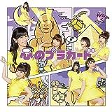 Kokoro No Placard (Bonus Dvd) by AKB48 (2014-08-27)