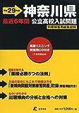 神奈川県公立高校入試問題 29年度用