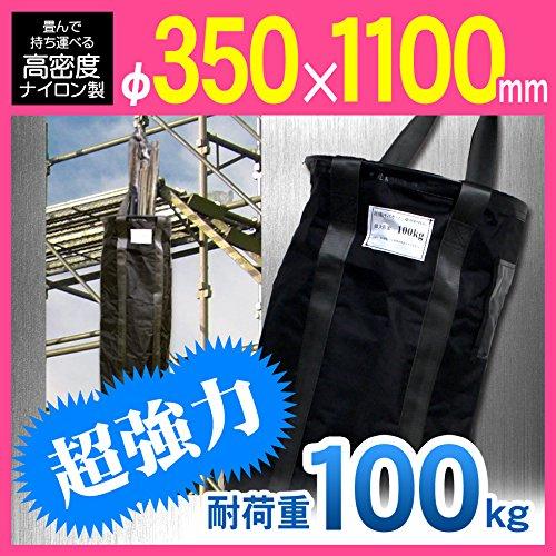 荷揚げバケツ Φ350×H1100mm 最大荷重100kg B06XRN3586