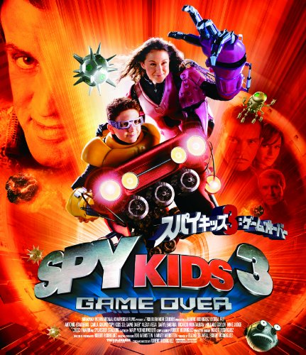 スパイキッズ3 ゲームオーバー