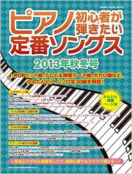 Piano shoshinsha ga hikitai teiban songusu. 2013-Aki fuyugo ...