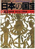 日本の国宝043 国所蔵/東京国立博物館3<法隆寺献納宝物> (週刊朝日百科)