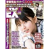 EX 大衆 2017年5月号