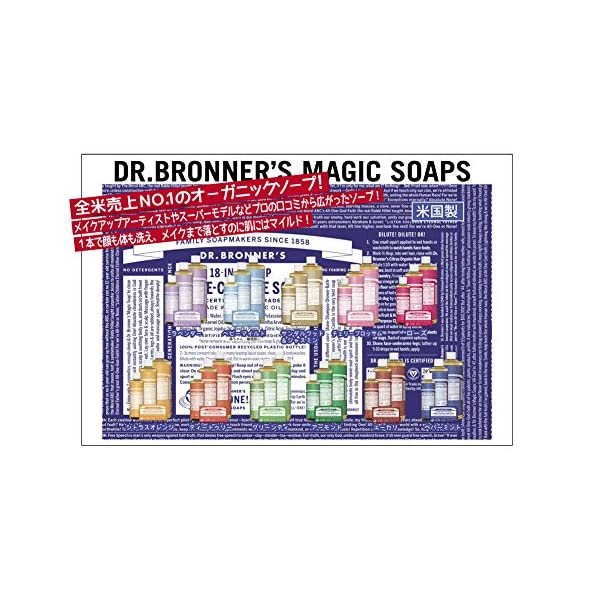 Dr Bronner Organic Green Tea Castile Liquid Soap 237 ml