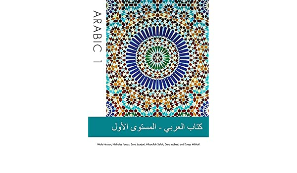 Amazon com: Arabic 1 (9781611862324): Wafa Hassan: Books