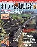 江戸の風景―完全CGと浮世絵でタイムスリップする地域別バーチャ (双葉社スーパームック CG日本史シリーズ 5)