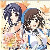 「秋色恋華」オリジナルサウンドトラック