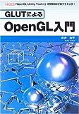 GLUTによるOpenGL入門―「OpenGL Utility Toolkit」で簡単3Dプログラミング! (I・O BOOKS)