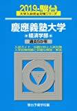 慶應義塾大学経済学部 2019―過去5か年 (大学入試完全対策シリーズ 30)