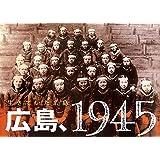 広島、1945―生きていた広島