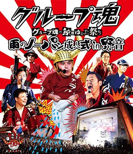 Group Tamashii   No Nouryou Yukata Matsuri Ame No No Pan Seijin Shiki In Yaon  Japan Bd  Ksxl 91