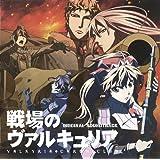 戦場のヴァルキュリア オリジナルサウンドトラック