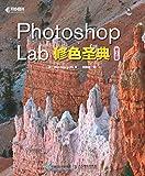 Photoshop Lab修色圣典(第2版)