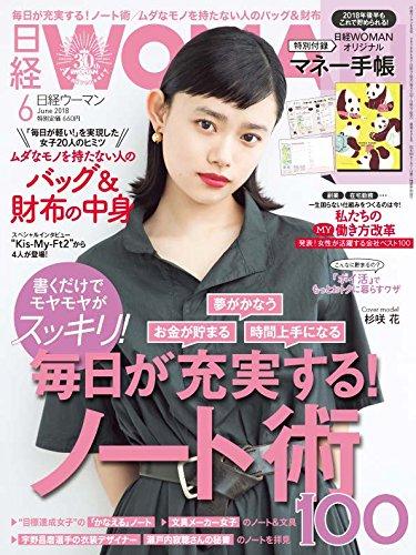 日経ウーマン 2018年6月号 画像 A
