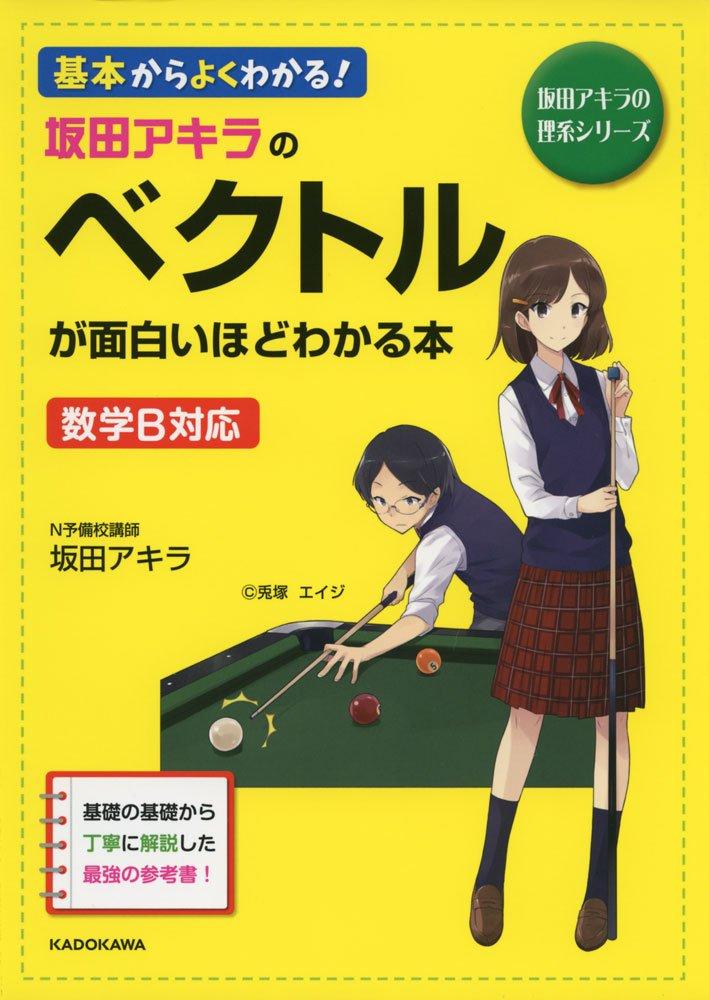 数学 坂田 アキラ
